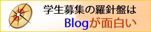 学生募集の羅針盤はBlogが面白い