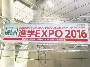 進学EXPO2016