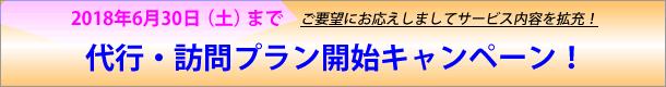 代行・訪問プラン開始キャンペーン!